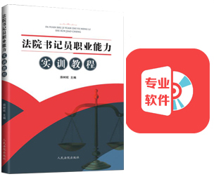 天津法院书记员职业能力实训教程