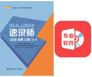 速录师第2版(1+X职业技术·职业资格培训教材)