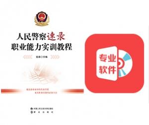深圳人民警察速录职业能力实训教程