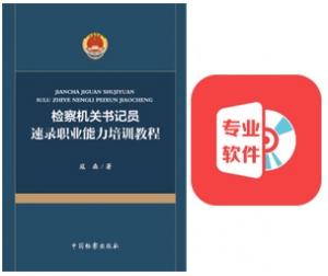 深圳检察机关书记员速录