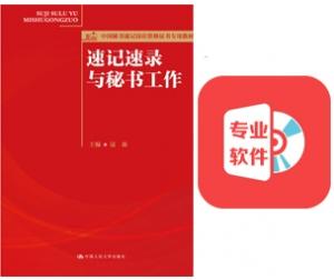 深圳速记速录与秘书工作