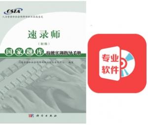 深圳速录师国家题库手册