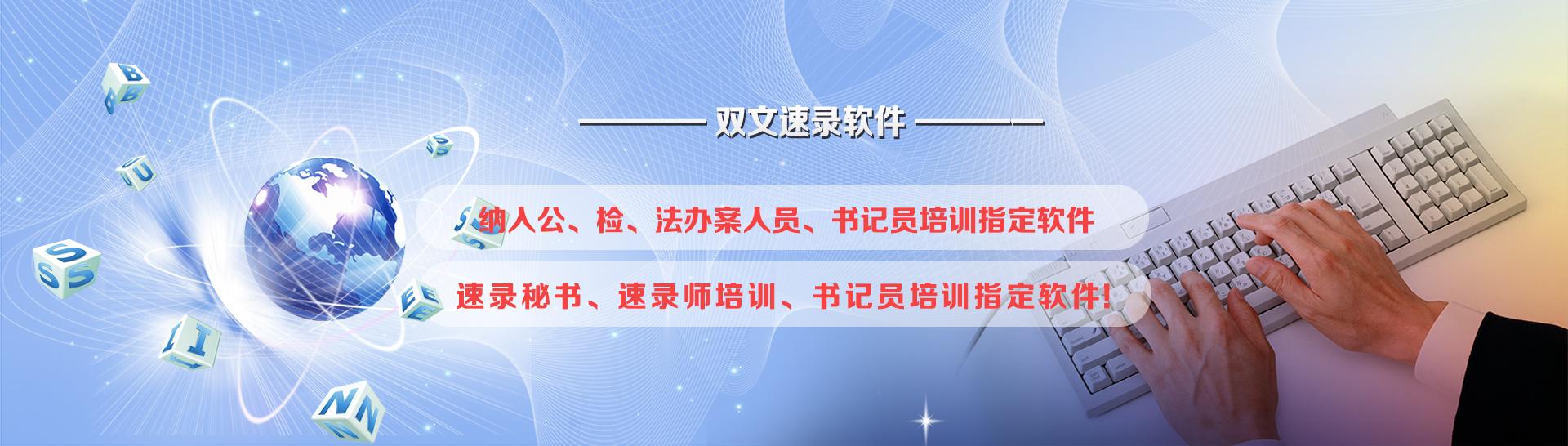 中国书记员培训网